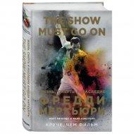 Книга «The Show Must Go On.Жизнь, смерть и наследие Фредди Меркьюри».