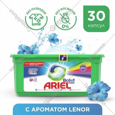Капсулы «ARIEL» Liquid Capsules Touch of Lenor Fresh, 30х28.8г.