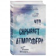 Книга «Что скрывает атмосфера или Как возник воздух».