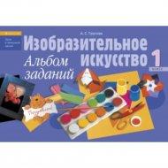 Книга «Изобразительное искусство 1 класс. Альбом заданий».