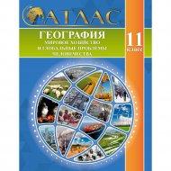 Книга «География. Мировое хозяйство и проблемы человечества. 11 класс».