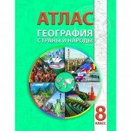 Книга «География Страны и народы. 8 класс. Атлас РБ Белкартография».