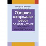 Книга «Сборник контрольных работ по математике».