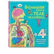 Книга «Большая книга о теле человека».