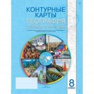 Книга «География Страны и народы. 8 класс. Контурные карты. Белкартография».