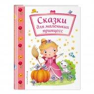 Книга «Сказки для маленьких принцесс».