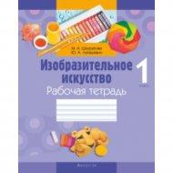 Книга «Изобразительное искусство. 1 кл. Рабочая тетрадь».
