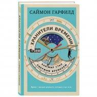 «Хранители времени: как мир стал одержим временем» Гарфилд С.