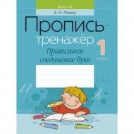 Книга «Обучение грамоте. 1 кл. Пропись. Правильное соединение букв».