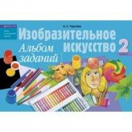 Книга «Изобразительное искусство. 2 класс. Альбом заданий».