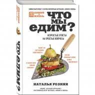 «Что мы едим? Непростые ответы на простые вопросы» Резник Н.Л.