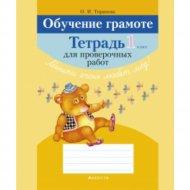 Книга «Обучение грамоте. 1 кл. Тетрадь для проверочных работ».
