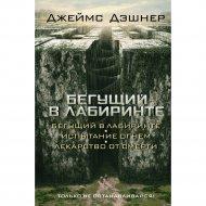 Книга «Бегущий в Лабиринте. Испытание огнем. Лекарство от смерти».