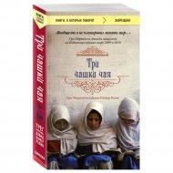 Книга «Три чашки чая».