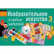 Альбом «Изобразительное искусство. 3 класс. Альбом заданий» Анна Трусова.