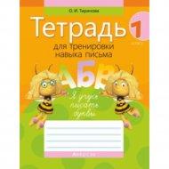 Книга «Обучение грамоте. 1 кл. Тетрадь для тренировки навыка письма».