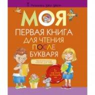 Книга «Обучение грамоте 1класс. Хрестоматия. Моя первая книга для чтения».