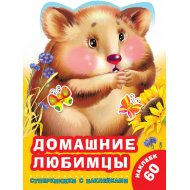Книга «Домашние любимцы» с наклейками.