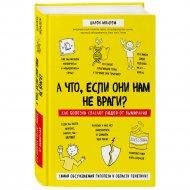 Книга «Как болезни спасают людей от вымирания».