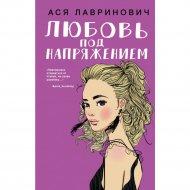 Книга «Любовь под напряжением» Ася Лавринович.