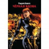 «Рыцари Marvel. Чёрная вдова» Рака Г.