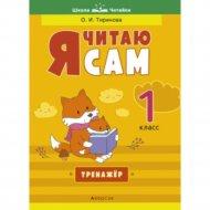 Книга «Обучение грамоте. 1 кл. Я читаю сам. Тренажер».