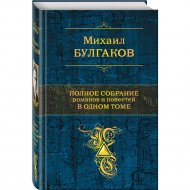 «Полное собрание романов и повестей в одном томе» Булгаков М.А.