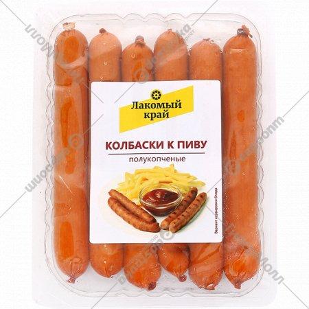 Колбаски «К пиву» бессортовые, 340 г.