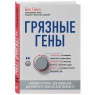 Книга «Грязные гены» «Большая стирка для вашей ДНК».
