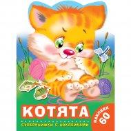 Книга «Котята» с наклейками.