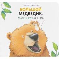 «Большой Медведик, маленькая мышка» Уинслоу К.