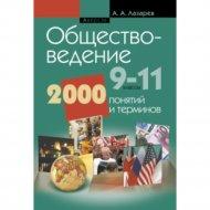 Книга «Обществоведение. 9 - 11 кл. 2000 понятий и терминов».