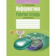 Книга «Информатика. 6 кл. Рабочая тетрадь».