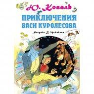 «Приключения Васи Куролесова» Коваль Ю.И.