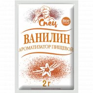 Пищевой ароматизатор «Спец» ванилин, 2 г.