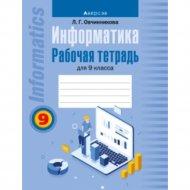 Книга «Информатика 9 класс. Рабочая тетрадь».