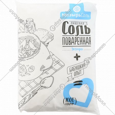 Соль экстра «Полесье» 1000 г.