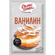 Ванилин «Самы смак» 2.5 г.