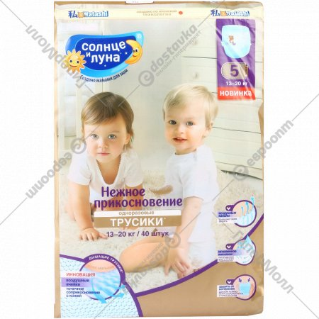 Трусики-подгузники детские «Солнце и луна» размер 5, 13-20 кг, 40 шт.
