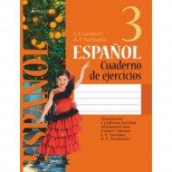 Книга «Испанский язык. 3 класс. Рабочая тетрадь» Е.Гриневич, А.Пониматко.