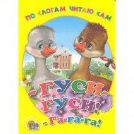 Книга-картонка «По слогам читаю сам. Гуси, гуси, га-га-га».