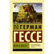 Книга «Игра в бисер» Гессе Герман.