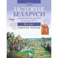 Книга «История Беларуси. 6 кл. Рабочая тетрадь».
