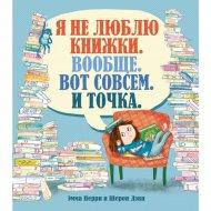 «Я не люблю книжки. Вообще. Вот совсем. И точка» Перри Э.