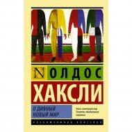 Книга «О дивный новый мир» Олдос Хаксли.