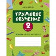 Книга «Трудовое обучение. 2 кл. Тетрадь творческих работ».