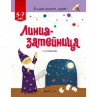 Книга «Учимся писать, играя. 5-7 лет. Линия-затейница».