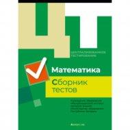 Книга «РИКЗ ЦТ материалы 2019 г. Математика. Сборник тестов».