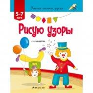 Книга «Учимся писать, играя. 5-7 лет. Рисую узоры».