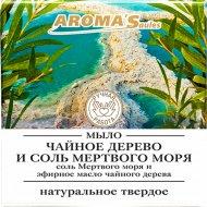 Мыло твердое «Чайное дерево и соль Мертвого моря» натуральное, 85 г.